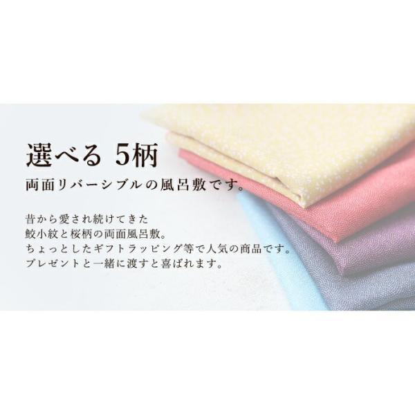 風呂敷 リバーシブル 70cm ポリエステル100% むす美|miyoshi-ya|06