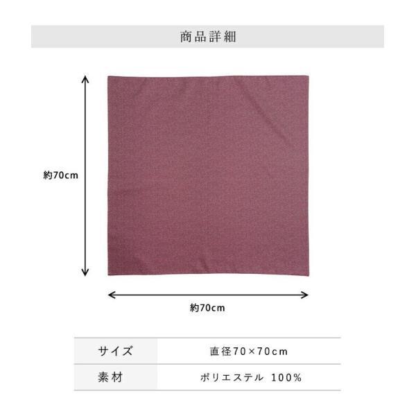 風呂敷 リバーシブル 70cm ポリエステル100% むす美|miyoshi-ya|08