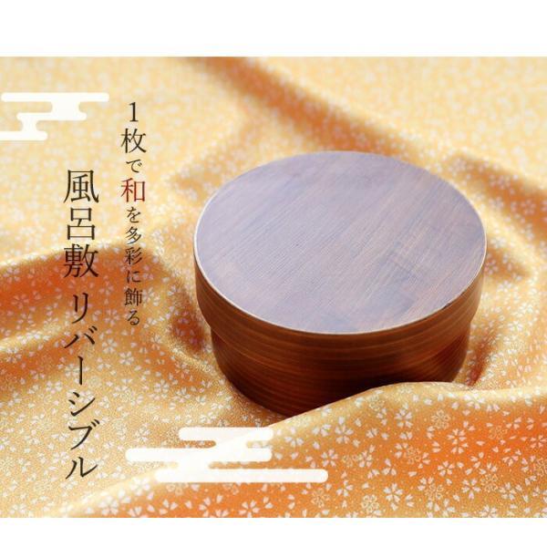 風呂敷 リバーシブル 70cm ポリエステル100% むす美|miyoshi-ya|09