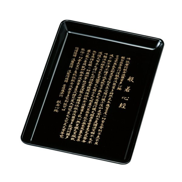 日本製 紀州塗り 切手盆 紀州塗り お盆 トレー 和 おしゃれ 9寸 27cm 木質 般若心経 祝儀盆 進物盆 お祝い 国産