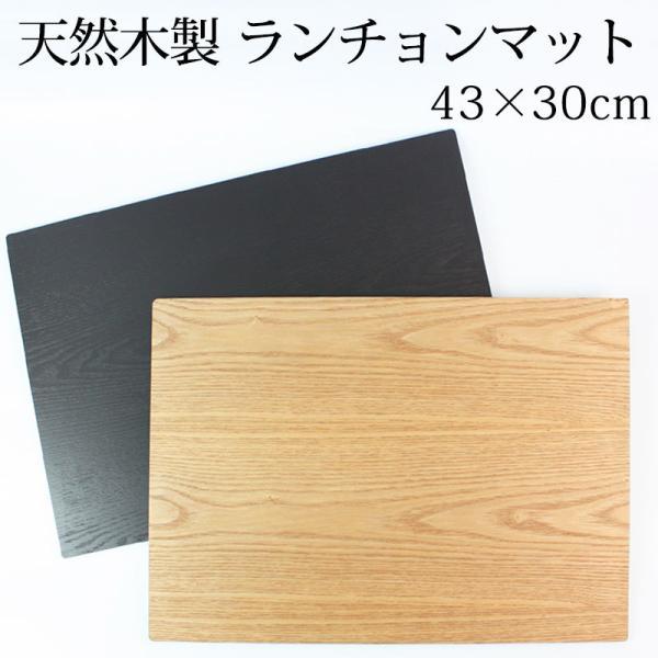 天然木製 43×30cm ランチョンマット トレー 長方形 おしゃれ 四角 木目 モダン シンプル ナチュラル ブラック