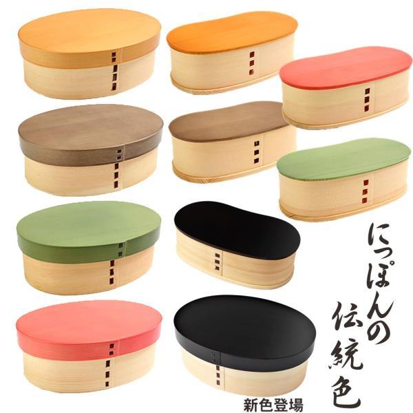 曲げわっぱ にっぽんの伝統色 そら豆型弁当箱 紀州塗り