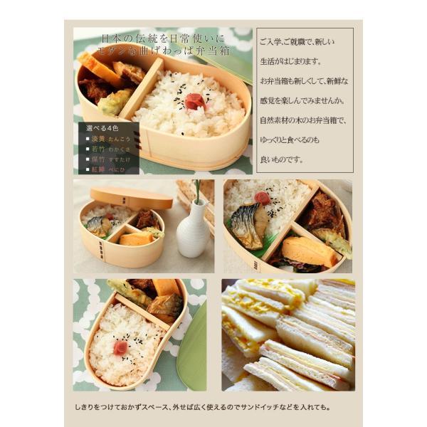 弁当箱 曲げわっぱ にっぽんの伝統色 小判弁当箱 紀州塗り 送料無料|miyoshi-ya|02