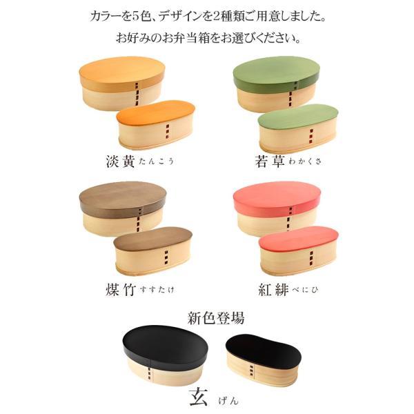 弁当箱 曲げわっぱ にっぽんの伝統色 小判弁当箱 紀州塗り 送料無料|miyoshi-ya|03