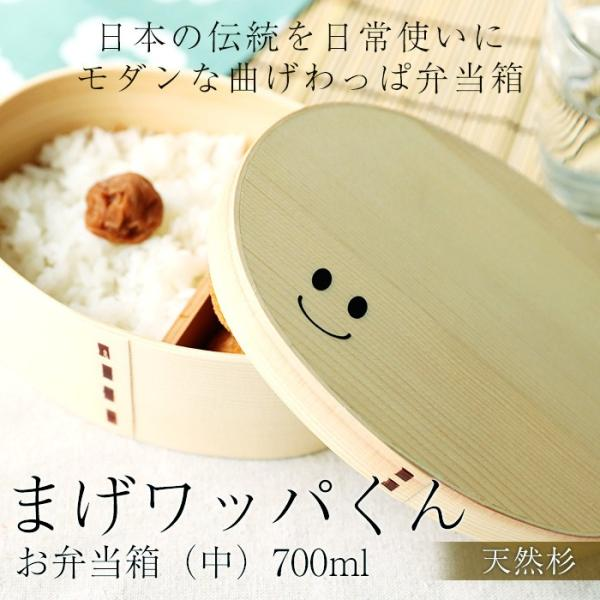 小判二段入子弁当箱 白木