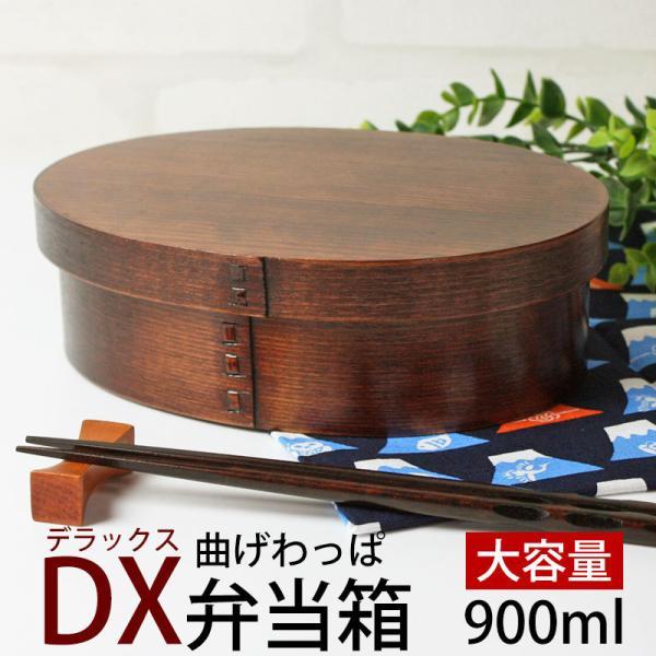 弁当箱 曲げわっぱ DX大判弁当箱 漆塗り 送料無料|miyoshi-ya