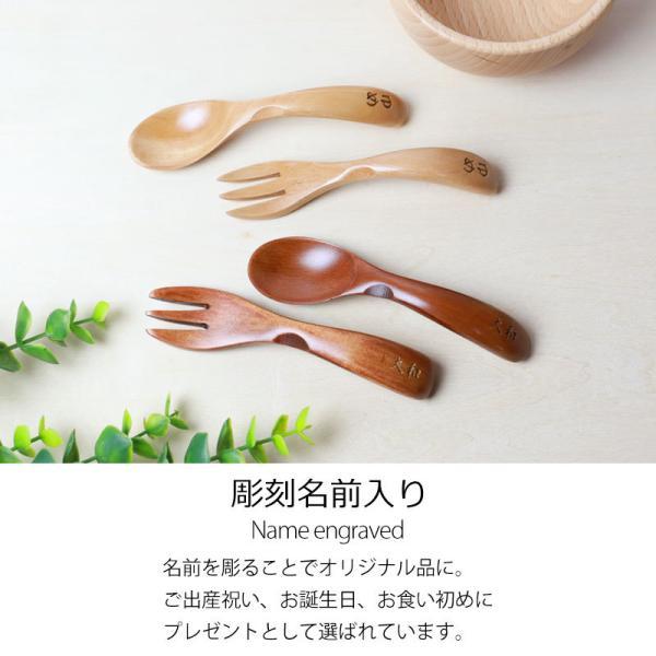 彫刻名入れ ベビースプーン&フォークセット 木製 miyoshi-ya 04