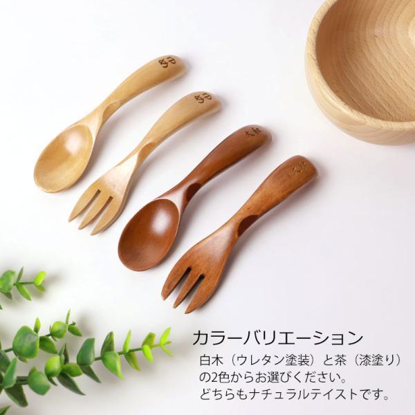 彫刻名入れ ベビースプーン&フォークセット 木製 miyoshi-ya 09