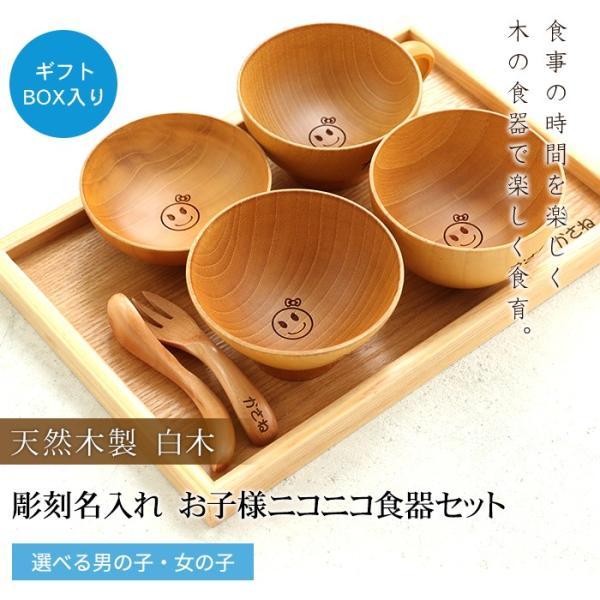 天然木製 キッズ食器DXセット(白木トレー付き)