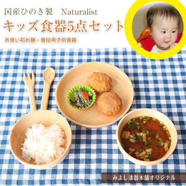 国産ひのき製 Naturalist キッズ食器5点セット