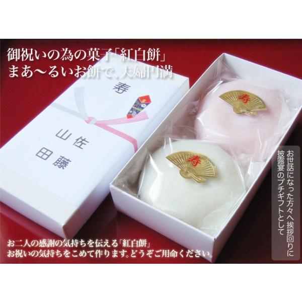 ウェディング 紅白餅 (あん餅)2個入れ1箱