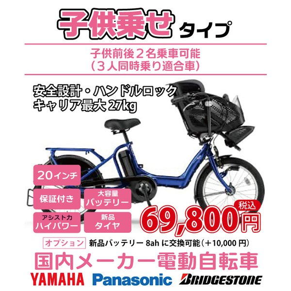 自転車 中古 電動