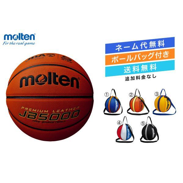 追加料金なしでネーム加工可能 モルテン molten バスケットボール5号球 1個入れボールバックセット 検定球 人工皮革 【B5C5000-NB10】