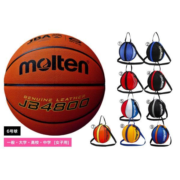 ネーム加工不可 モルテン molten バスケットボール6号球 1個入れボールバックセット 検定球 天然皮革 B6C4800-NB10