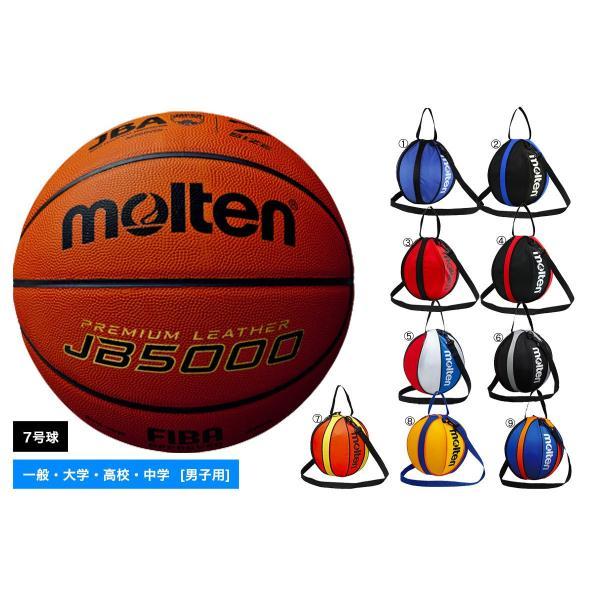 ネーム加工不可 モルテンmoltenバスケットボール7号球 1個入れボールバックセット 国際公認球 検定球天然皮革 B7C5000-NB10