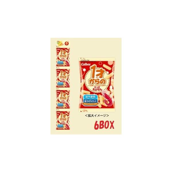 1才からのかっぱえびせん カルビー まとめ買い!箱売り卸販売  (8g×4袋)×12個入り×6BOX 大量販売