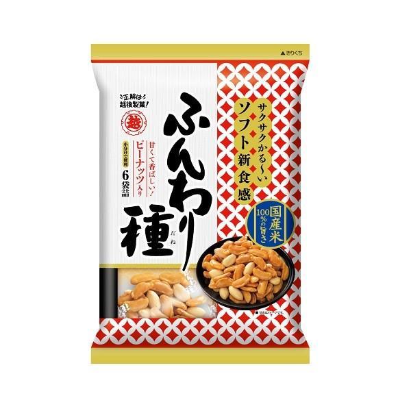 越後製菓 ふんわり種 6袋詰X6袋 ピーナツ入り ソフト新食感 柿の種   国産米100%