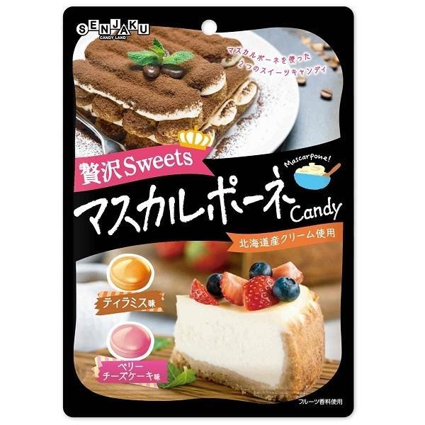 贅沢Sweets マスカルポーネ キャンディ 70g×1袋 扇雀飴本舗 贅沢スイーツ ティラミス味 ベリーチーズケーキ味