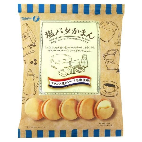 宝製菓 塩バタかまん 137g×1袋 フランス産ロレーヌ岩塩使用 塩バタークッキー