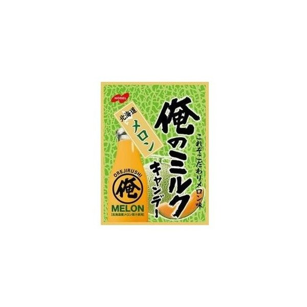 俺のミルク 北海道メロン キャンデー 80g×48袋 袋タイプ ノーベル製菓