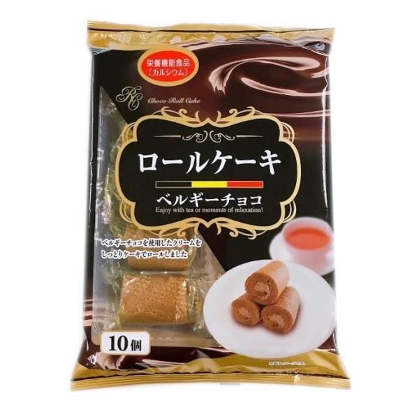 ふんわりロールケーキ ベルギーチョコ 10個入り 山内製菓 ケーキ・スイーツ・半生菓子