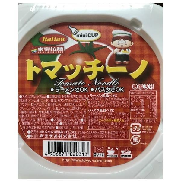 ミニカップ トマッチーノ 60個 ペペロンチーノの姉妹品 駄菓子  ラーメン 東京拉麺