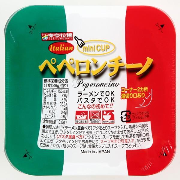 ミニカップ ペペロンチーノ 60個 即席カップ麺 【東京拉麺】卸特売 駄菓子 ラーメン パスタ
