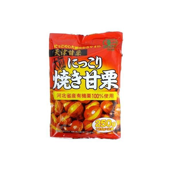 天津甘栗 大量1kg 有機栗100%使用 大粒 にっこり焼き甘栗 (250g×4袋)【タクマ食品】卸特売