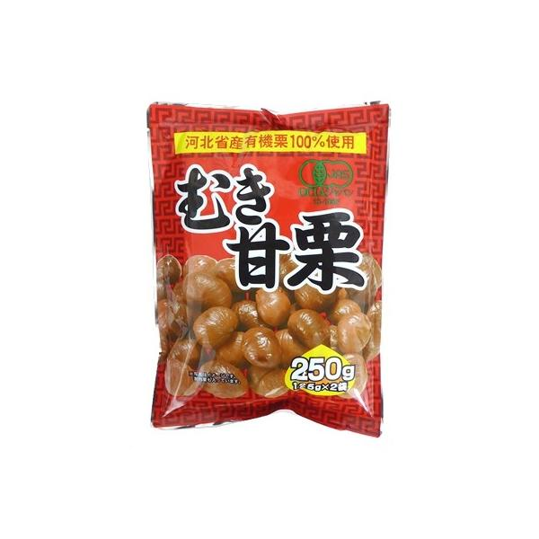 天津甘栗 有機栗100%使用 むき甘栗 250g(125g×2小袋)【タクマ食品】