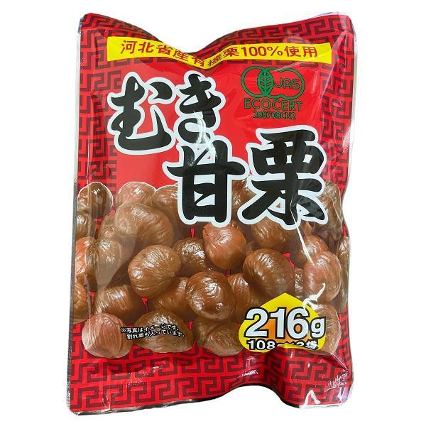 天津甘栗 大量1kg 有機栗100%使用 むき甘栗(250g×4袋)【タクマ食品】