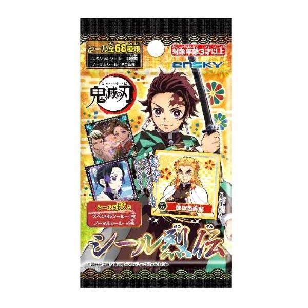 鬼滅の刃 シール烈伝 100円(税別)×20パック入5BOX 鬼滅の刃シール エンスカイ  駄菓子屋
