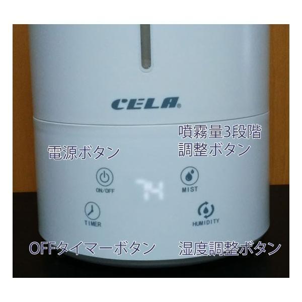 CELA(セラ)専用超音波式噴霧器エレガントタイプ【個人宅宛配送商品】|mizudamashii|03