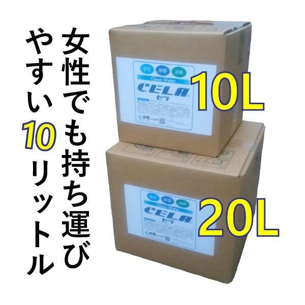 弱酸性次亜塩素酸水CELAキュービテナー10L×2個セット【個人宅宛配送商品】|mizudamashii|03