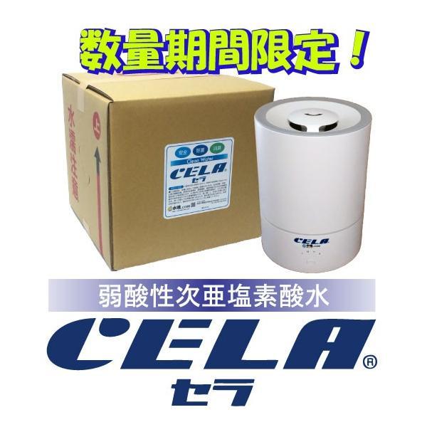 弱酸性次亜塩素酸水CELAキュービテナー20L・CELA用超音波加湿器セット + 300ml入りスプレーボトル1本おまけ付き|mizudamashii