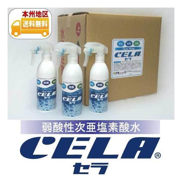 弱酸性次亜塩素酸水CELAキュービテナー20L + 300ml入りスプレーボトル3本セット|mizudamashii