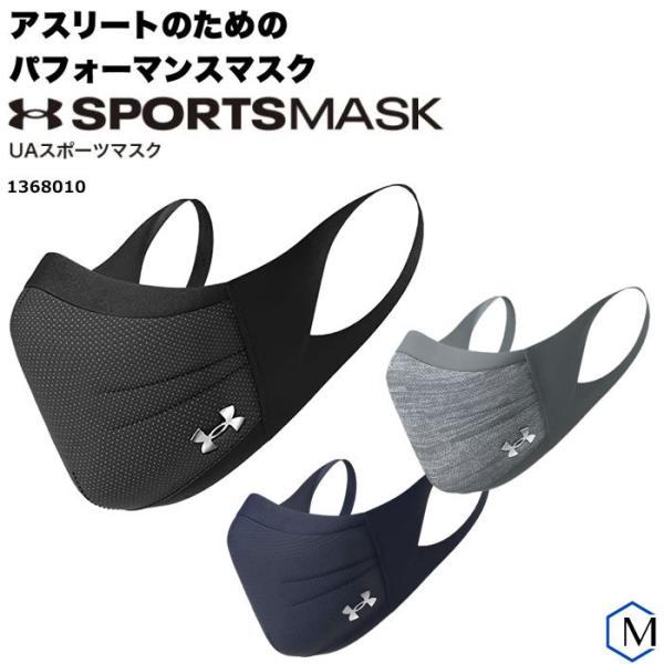 ()アスリート用呼吸がしやすい快適フィットUAスポーツマスクUNDERARMOUR(アンダーアーマー)1368010