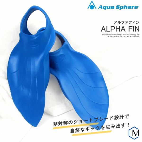 【水泳練習用具】アルファプロフィン Aqua Sphere(アクアスフィア) MP エムピー マイケルフェルプス 足ヒレ ALPHA-PRO|mizugi