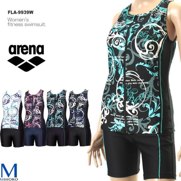 レディース フィットネス水着 セパレート/フルジップ 女性 arena アリーナ FLA-9939W