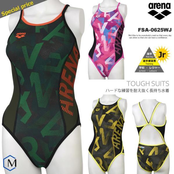 ジュニア水着 女子 競泳練習用水着 arena アリーナ FSA-0625WJ