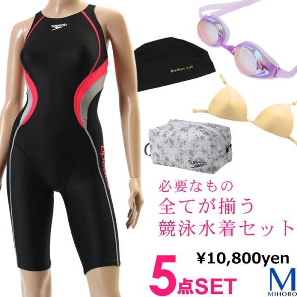 【送料無料】 FINAマークなし 第17弾 レディース 競泳水着 スピード 5点セット 【F】|mizugi