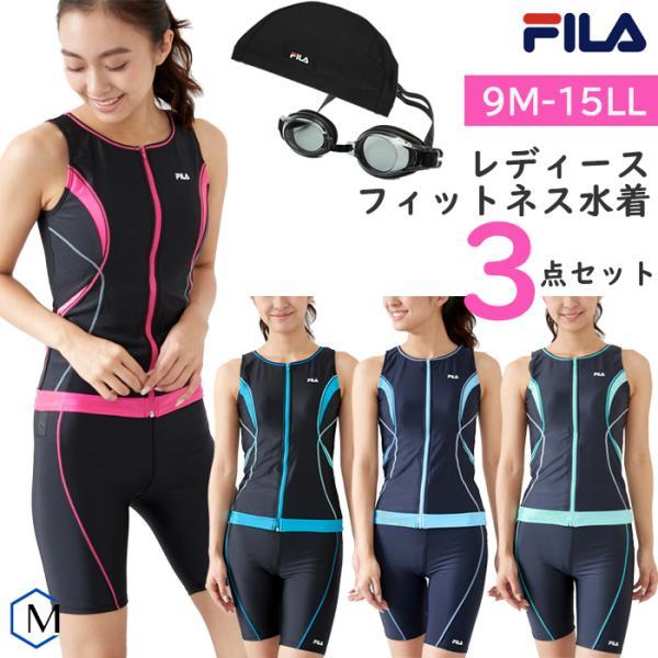 レディース水着3点セット (送料無料) フィットネス水着 FILA フィラ ジップ・セパレート 3点セット 第1弾 (I) mizugi