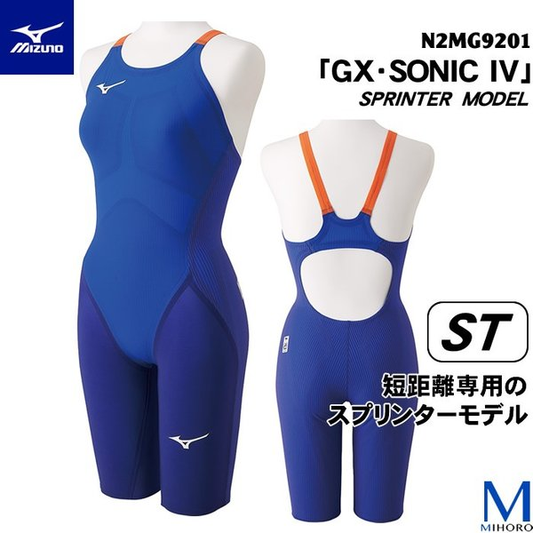 92c90b52de9 ポイント10倍☆送料無料☆MIZUNO ミズノ GX・SONIC4 ST (N2MG920127) .