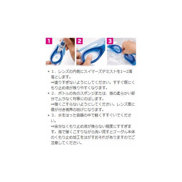 スイミングゴーグル専用くもり止め液・通常タイプ/曇り止め/水泳/プール/デミスト/日本製 SA-30B|mizugi|02