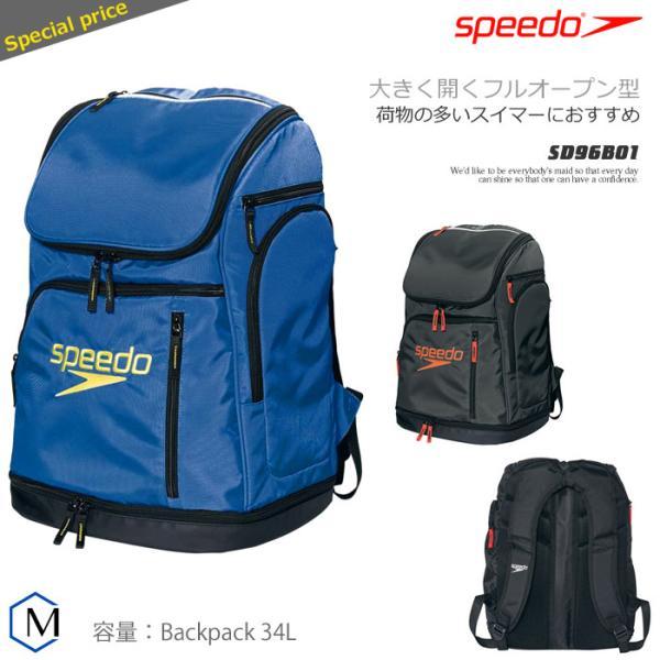 (バッグ・リュック) スイマーズリュック speedo(スピード) SD96B01
