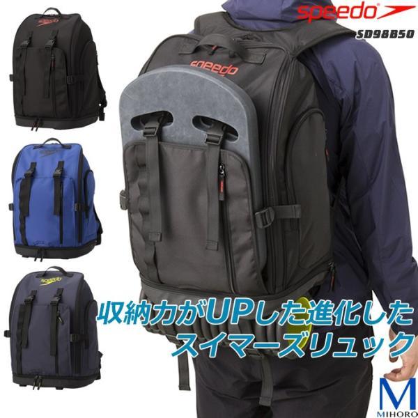(バッグ・リュック) フルオープンspeedoパック speedo(スピード)  SD98B50|mizugi