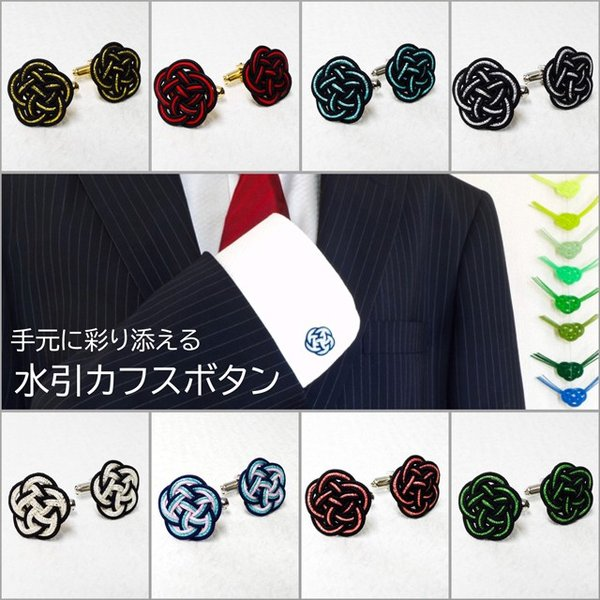 水引 カフスボタン 8色|mizuhiki-yuhafu
