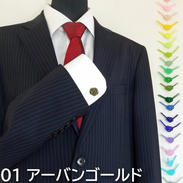 水引 カフスボタン 8色|mizuhiki-yuhafu|11