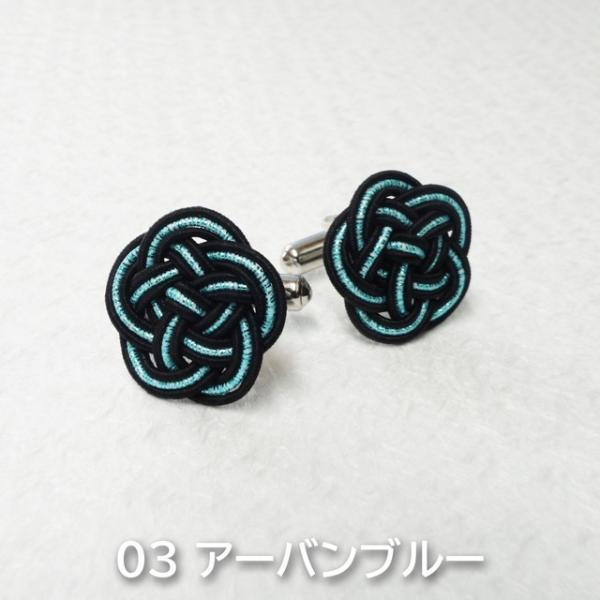 水引 カフスボタン 8色|mizuhiki-yuhafu|04