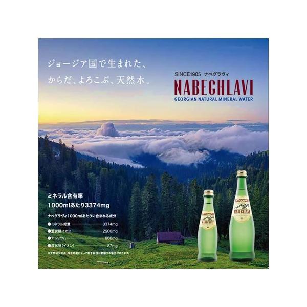 炭酸水 天然炭酸 ナベグラヴィ 500ml グラスボトル12本入り コーカサスの健康鉱泉 |mizuhiroba-jp|02