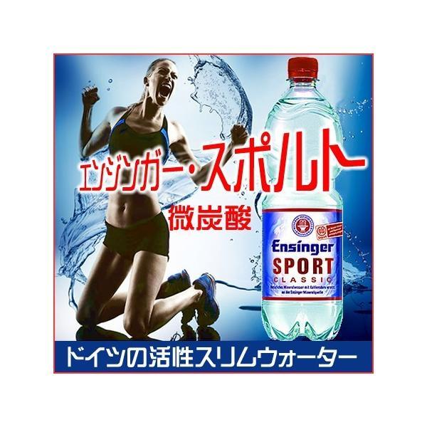 予約割引 10月末再入荷 炭酸水 ダイエット水 硬水 1L 12本 正規品日本語ラベル ドイツのパワー炭酸水 エンジンガー スポルト クラシック 微炭酸水 送料無料 |mizuhiroba-jp